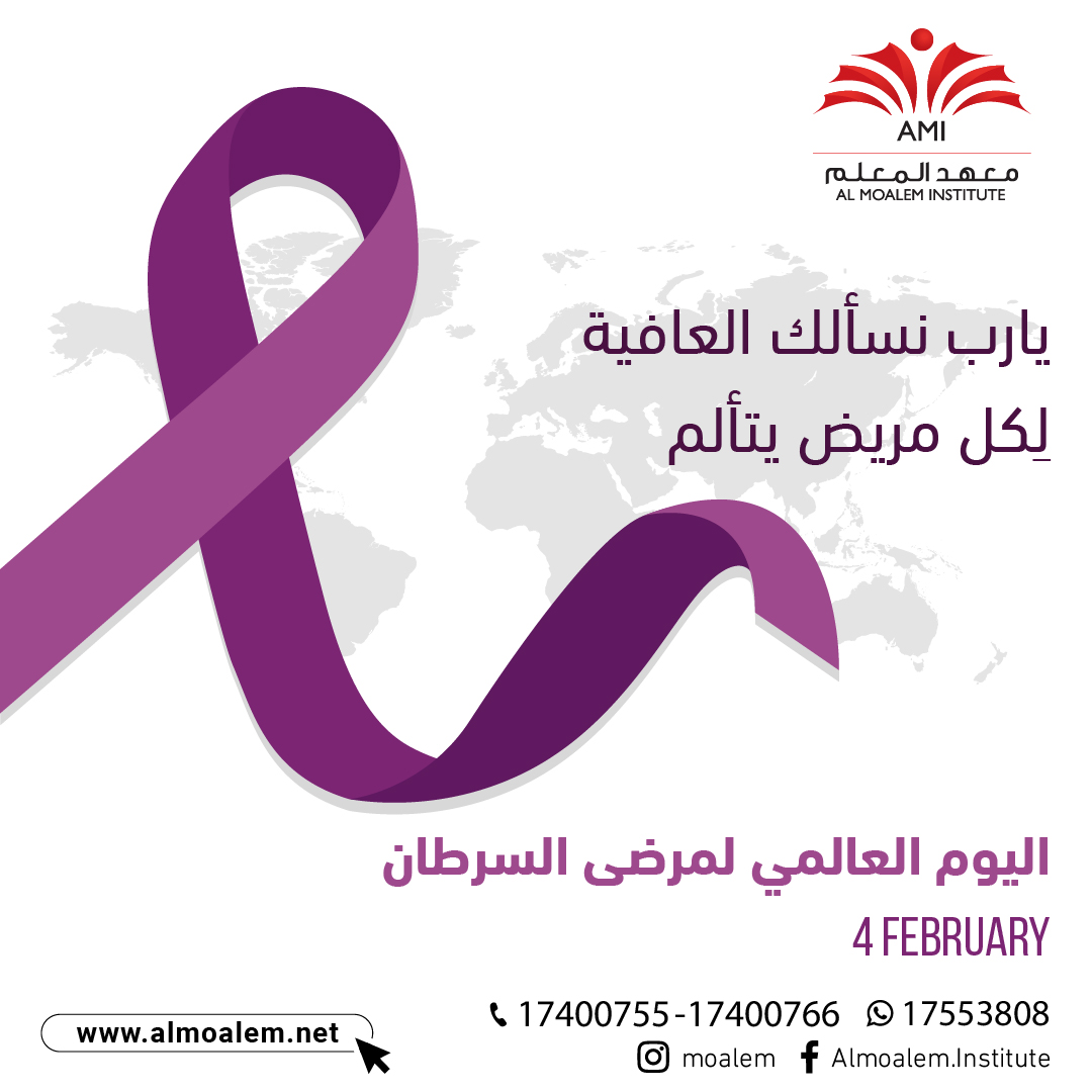 Al Moalem Institute supports World Cancer Day's #WeCanICan